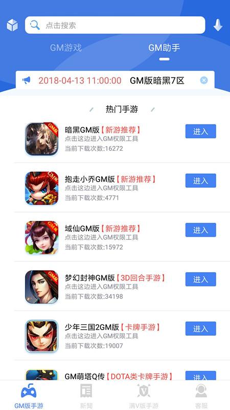 姬萌三国手游公益服